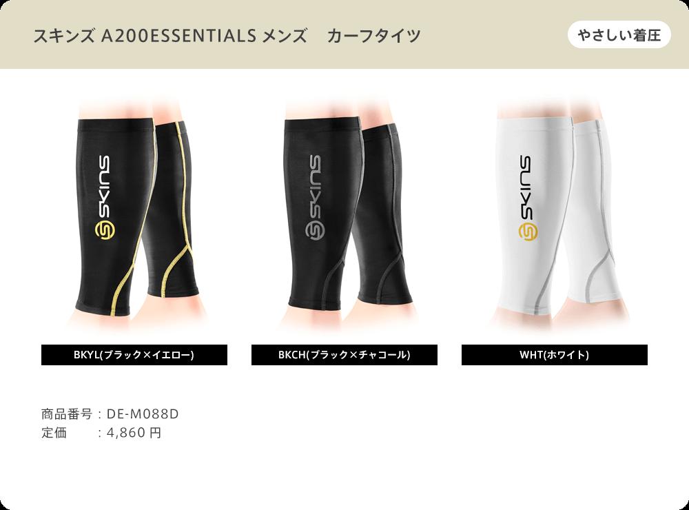 スキンズA200ESSENTIALSメンズ カーフタイツ