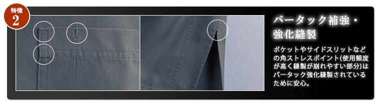 バータック補強・強化縫製-ポケットやサイドスリットなどの角ストレスポイント(使用頻度が高く縫製が崩れやすい部分)はバータック強化縫製されているために安心。