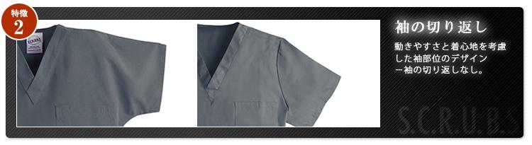 袖部位のこだわり - より動きやすさ・高い着心地を追求するために、袖部位は切り返し無しで仕上げを。