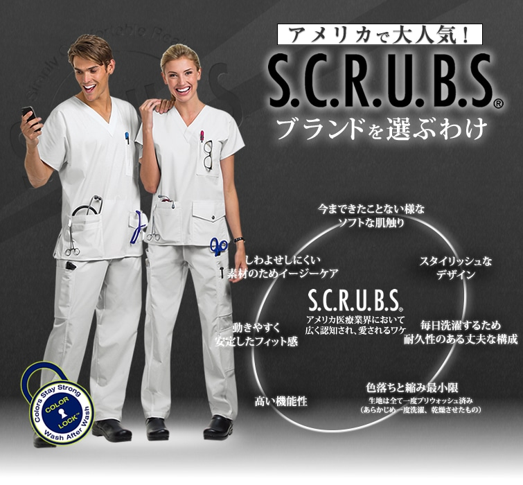 アメリカで大人気!S.C.R.U.B.S.日本新登場