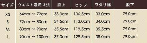 SS-Z1017 サイズ表