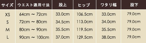 SS-Z1027サイズ表