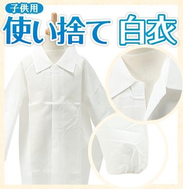 NC100 子供用使い捨て白衣