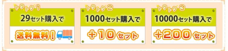 21セット購入で送料無料! 1000セット購入で +10セット 10000セット購入で +200セット