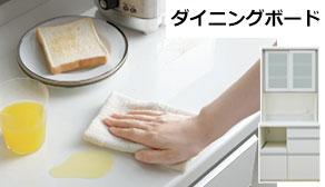 diningboard