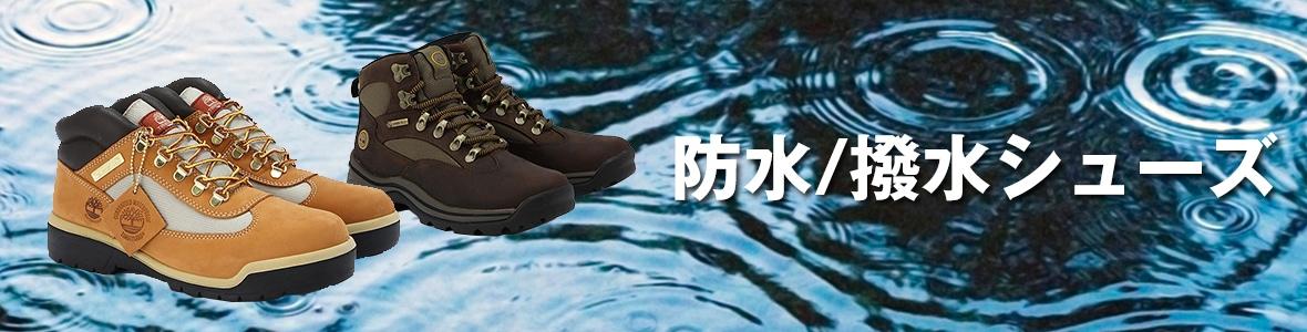 ティンバーランドの防水ブーツ・撥水シューズ