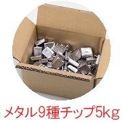 新商品お得ホワイトメタル9