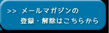 タンタン メールマガジン登録・解除フォームへ