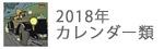 2018カレンダー&手帳類