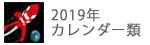 2019カレンダー&手帳類