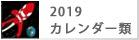 2019カレンダー手帳類