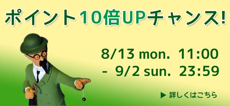 ポイント10倍アップチャンス 8/13~
