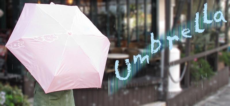 傘・折りたたみ傘・晴雨兼用傘