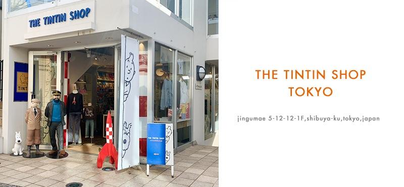 タンタンショップ東京店