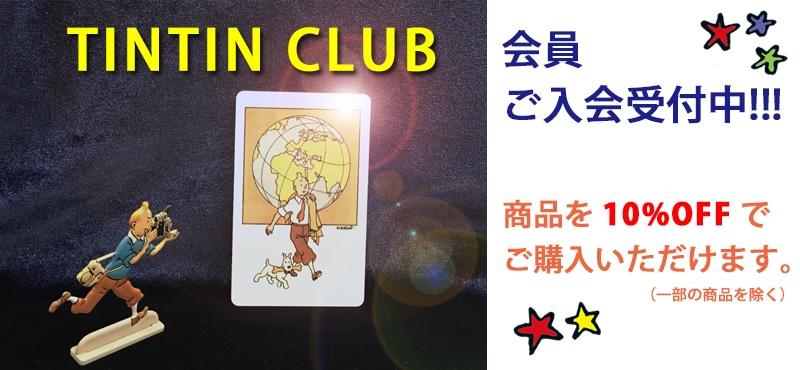 タンタンクラブ会員募集中!!!
