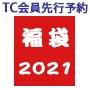 TC先行予約/2021タンタン福袋