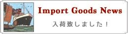 輸入商品ニュース