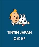 タンタン&スノーウィ 公式HP