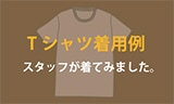 スタッフがTシャツ着てみました