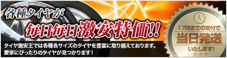 各種タイヤが毎日毎日激安特価、激安通販専門です