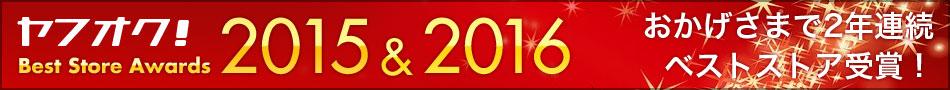 ヤフオクベストストアアワード2015-2016連続受賞