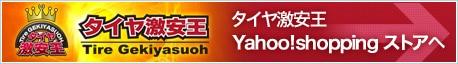 タイヤ激安王Yahoo!ショッピングストア
