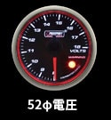 52φ電圧