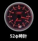 52φ時計