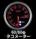 60/80φタコメーター