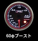60φブースト