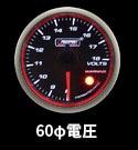 60φ電圧
