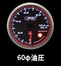 60φ油圧