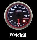 60φ油温