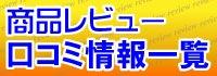 卓球用品レビュー口コミ情報ページ