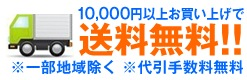 10,000円以上で送料・代引手数料無料!!