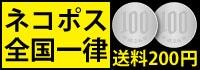 ネコポス送料200円
