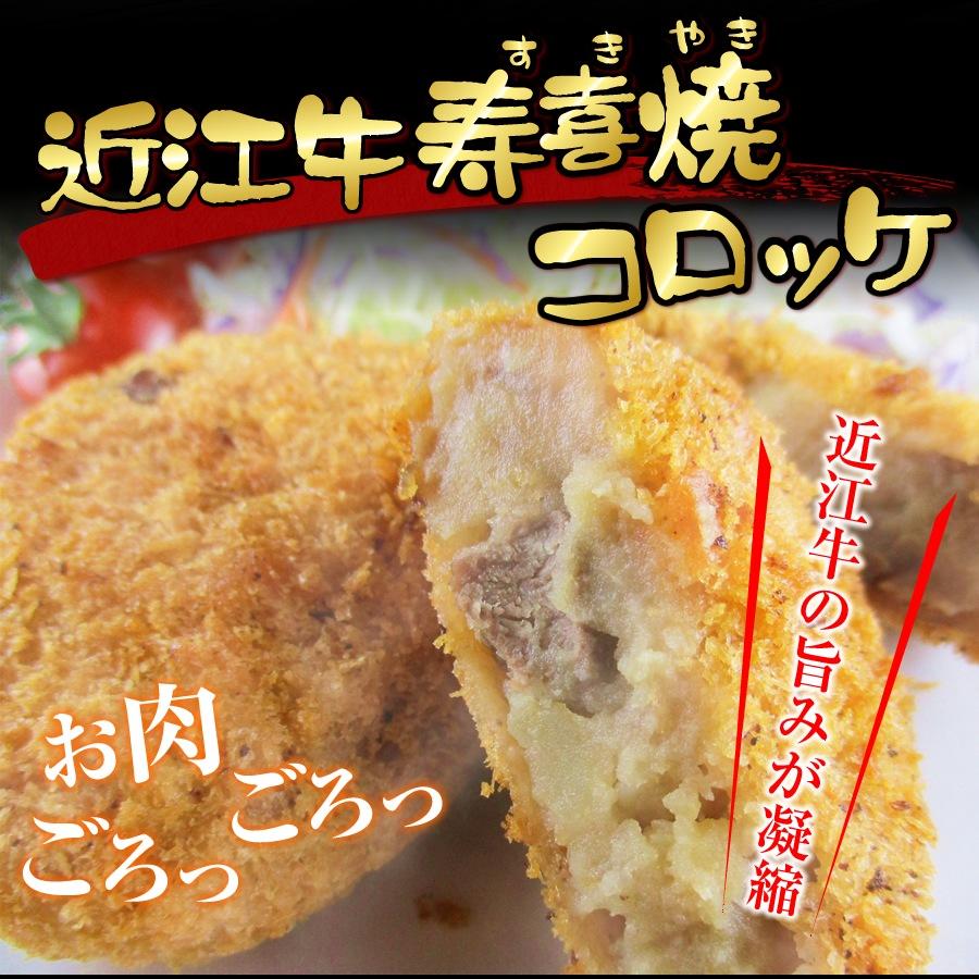 近江牛寿喜焼コロッケ