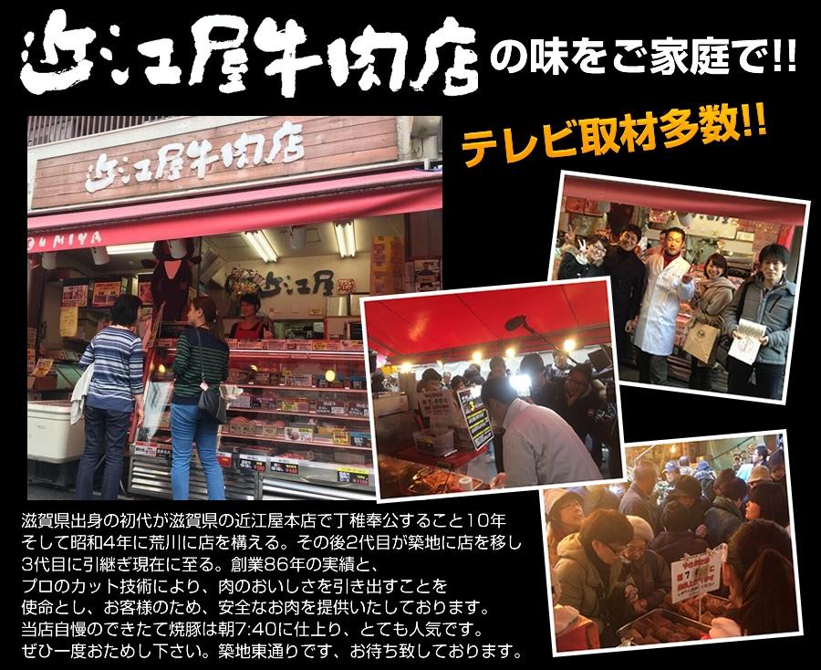 テレビ取材多数!築地近江屋牛肉店