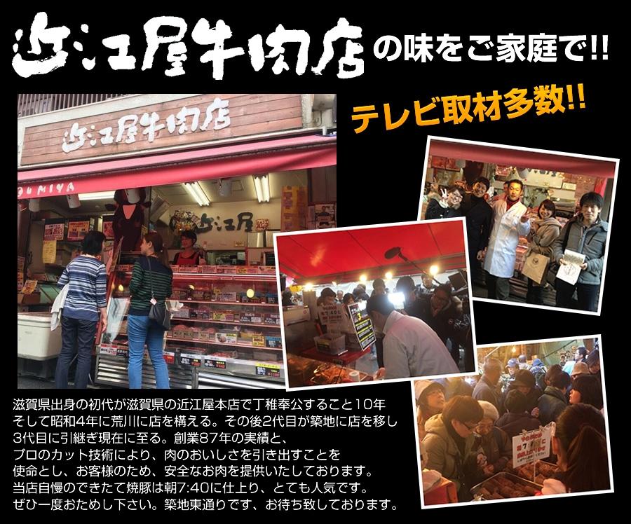 近江屋牛肉店