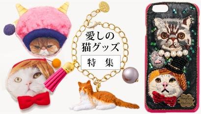 愛しの猫グッズ 特集