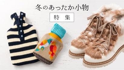 冬のあったか小物 特集