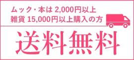 15,000円以上購入の方送料無料