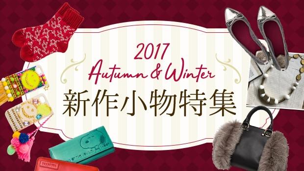 2017Autumn&Winter新作小物特集