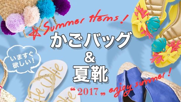 かごバッグ&夏靴