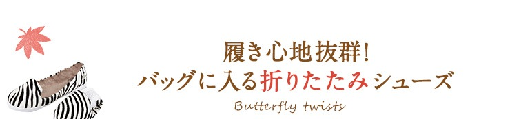 BUTTERFLY TWISTS(バタフライツイスト)