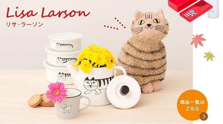 LISA LARSON(リサ・ラーソン))商品一覧はこちら