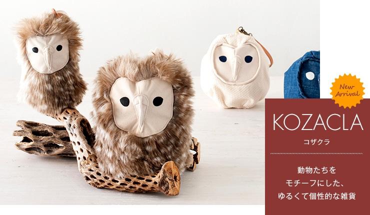 KOZACLA(コザクラ)商品一覧はこちら
