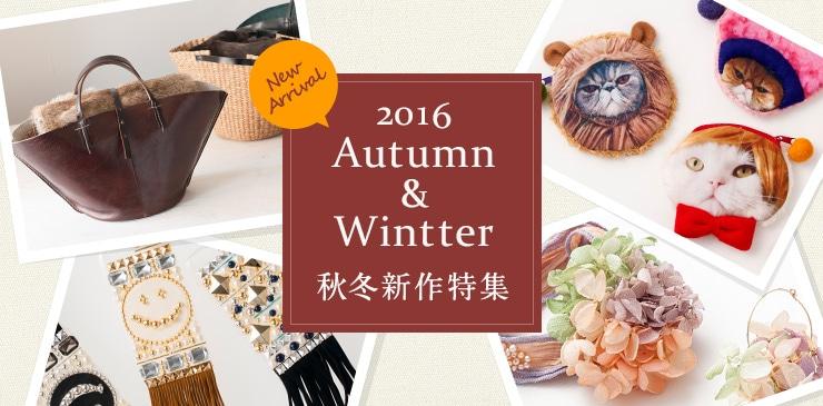 2016 Autumn & Winter 秋冬新作特集