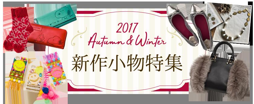 2017 Autumn&Winter 新作小物特集