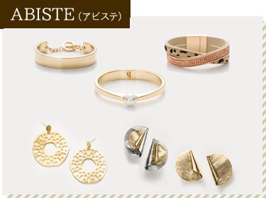 ABISTE(アビステ)